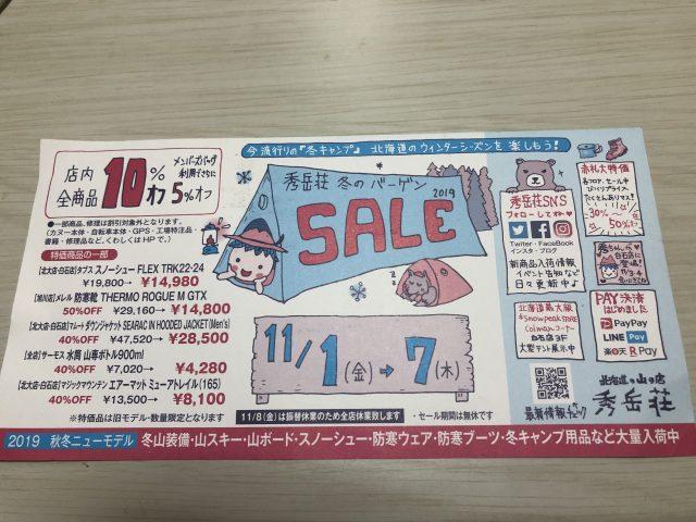 北海道最大(多分)のアウトドアショップ秀岳荘がセール!!