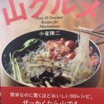 山料理のレシピ本「山グルメ」の第二弾「おかわり!山グルメ」が発売された