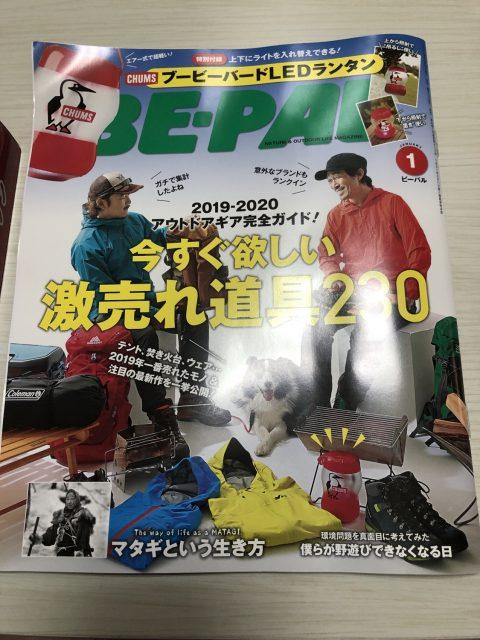 BE-PAL 2020年1月号 今すぐ欲しい激売れ道具230