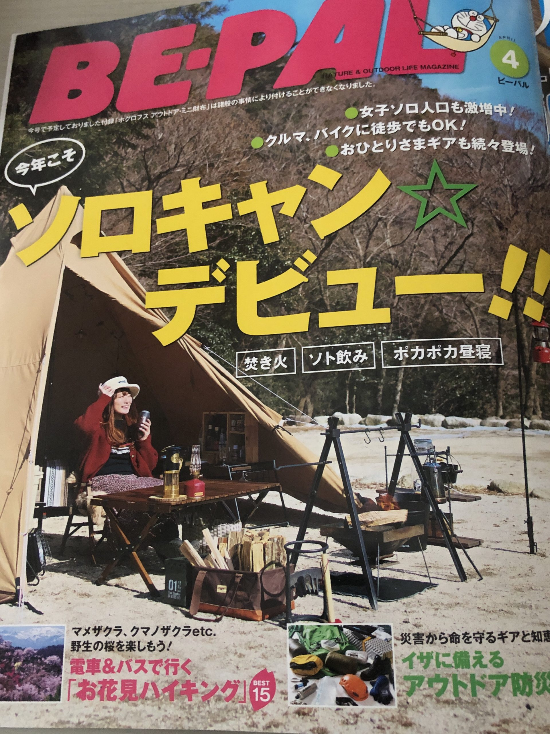 BE-PAL 2020年4月号 ソロキャンデビュー!!