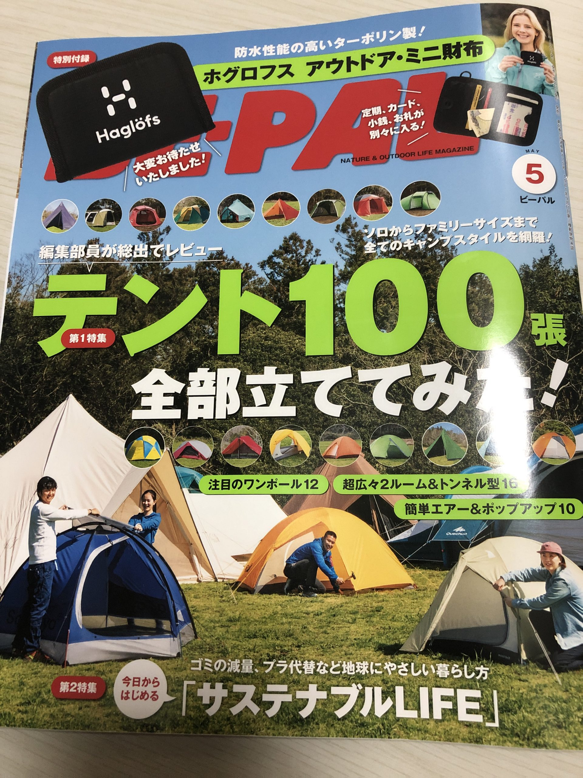 BE-PAL 2020年5月号 テント100張 全部立ててみた