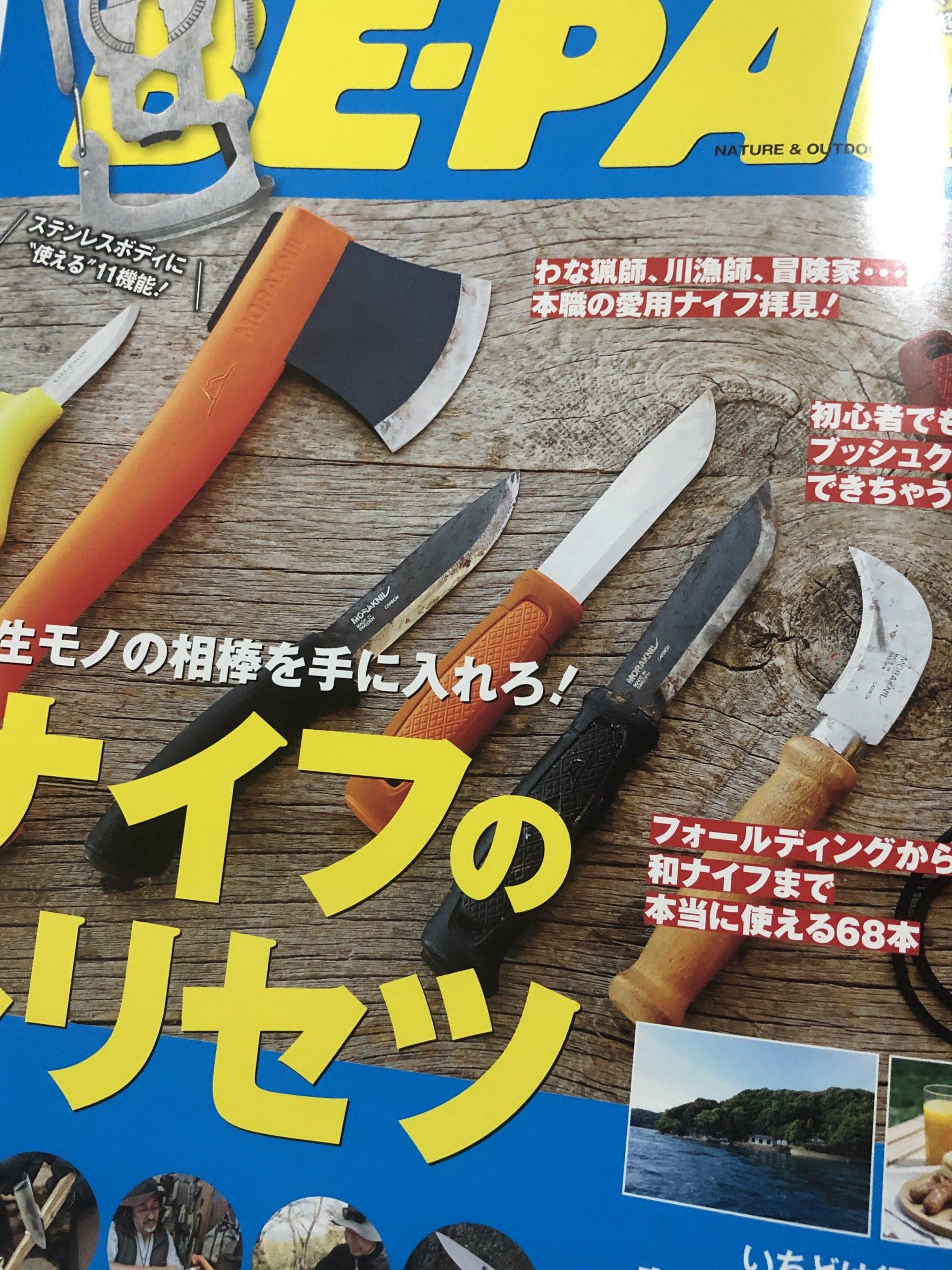 BE-PAL 2020年6月号 ナイフのトリセツ