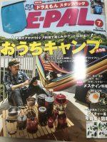 BE-PAL 2020年7月号 おうちキャンプ大作戦