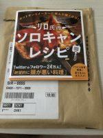簡単なレシピ集「リロ氏のソロキャンレシピ」買ってみた