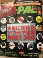 BE-PAL 2021年2月号 本当に売れたアウトドア道具BEST300