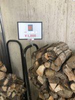 薪の値段が上がってる